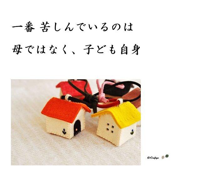 壮絶反抗期の子どもをもつ【母の叫び相談室】ブログ「一番苦しんでいるのは母ではなく、子ども自身」東京・神奈川・千葉・埼玉、首都圏でご相談窓口を開いています。運勢鑑定 高橋肖鳳