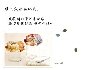壮絶反抗期の子どもをもつ【母の叫び相談室】ブログ「壁に穴があいた、反抗期の子どもから暴力をうけた母の心は…」東京・神奈川・千葉・埼玉、首都圏でご相談窓口を開いています。運勢鑑定 高橋肖鳳