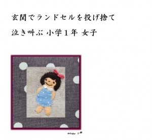 壮絶反抗期の子どもをもつ【母の叫び相談室】「玄関でランドセルを投げ捨て泣き叫ぶ小学1年女子」東京・神奈川・千葉・埼玉、首都圏でご相談窓口を開いています。運勢鑑定 高橋肖鳳