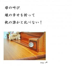 壮絶反抗期の子どもをもつ【母の叫び相談室】高橋肖鳳「母の叫び、娘の幸せを祈って他の誰かと比べない!」