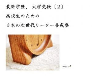 壮絶反抗期の子どもをもつ【母の叫び相談室】高橋肖鳳「高校生のための日本の次世代リーダー養成塾」