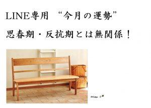 壮絶反抗期の子どもをもつ【母の叫び相談室】高橋肖鳳 東京・神奈川・千葉・埼玉、首都圏を中心に窓口を開いています!